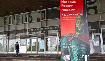 """Выставка """"История России глазами художников"""" открывается в Третьяковке"""