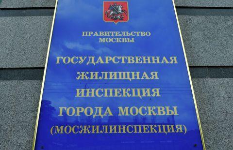 Мосжилинспекция добилась смены председателя ТСН дома в Таганском районе
